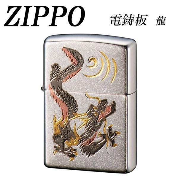 【送料無料】ZIPPO 電鋳板 龍「他の商品と同梱不...