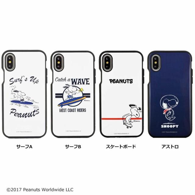 ピーナッツ IIIIfi+(R)(イーフィット) iPhoneX対...