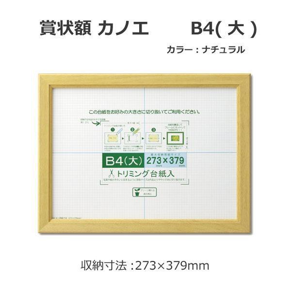 木製 おしゃれ b4 賞状額 カノエ B4(大) ナチュラ...