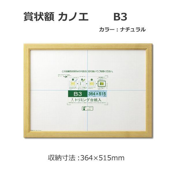賞状額 カノエ B3 ナチュラル 33J635D4400【送料...