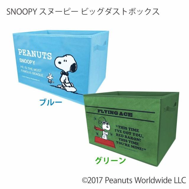 SNOOPY スヌーピー ビッグダストボックス(収納ボ...