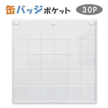 【送料無料】日本製 SAKI(サキ) 缶バッジポケット...