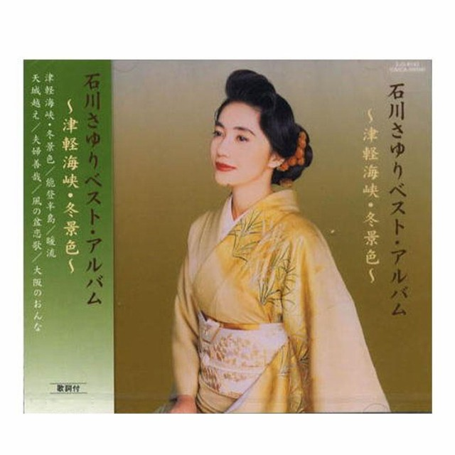 CD 石川さゆり ベスト・アルバム 〜津軽海峡・...