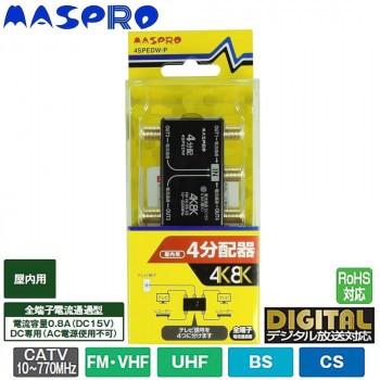 マスプロ電工 4K・8K衛星放送(3224MHz)対応 全端...
