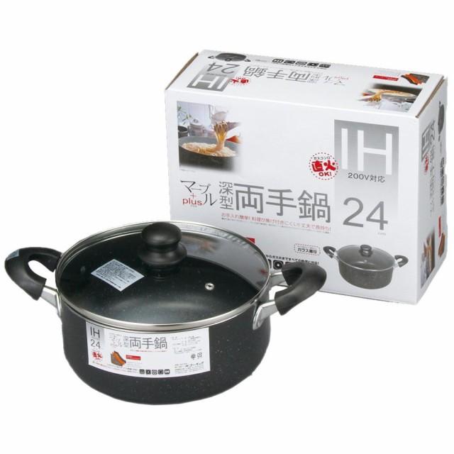 マーブルPlus (IH対応)深型両手鍋24cm