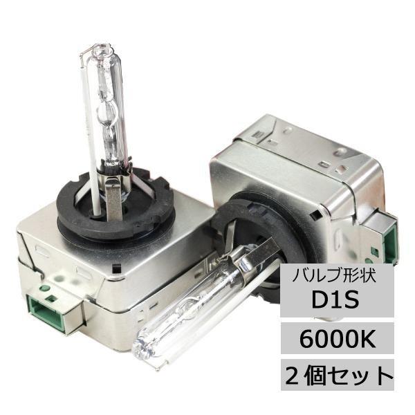 LYZER 純正交換用HIDバーナー D1S 6000K 2個セッ...