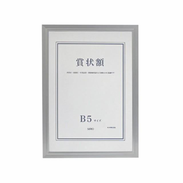 セキセイ セリオ(R) アルミ賞状額 B5 SRO-1324
