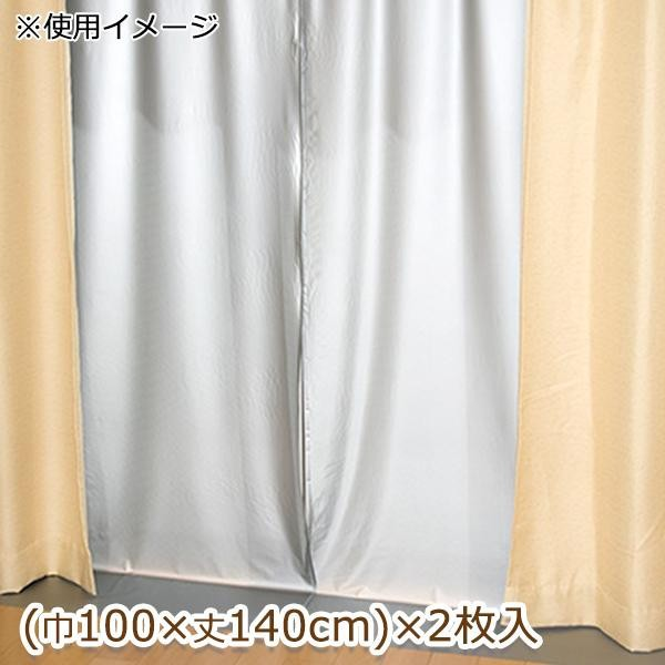 断熱カーテンライナー 遮光タイプ 巾100cm×丈140...