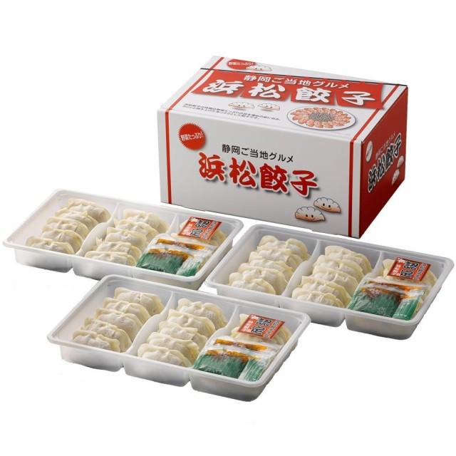 おかず 中華 おつまみ 浜松餃子 HG-30 冷凍 プレ...