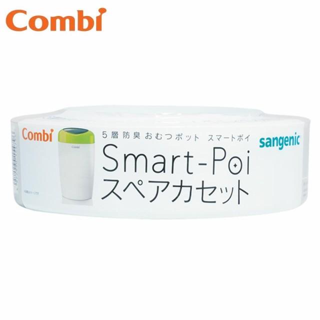 Combi(コンビ) 5層防臭おむつポットスマートポイ ...
