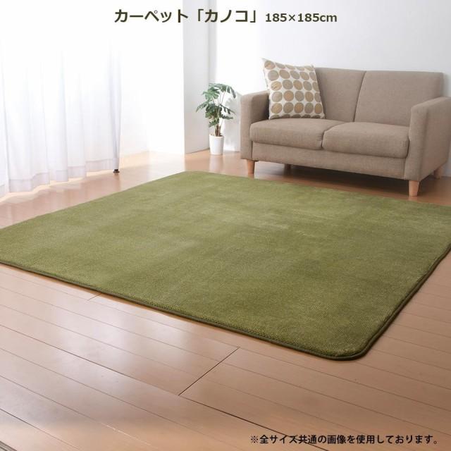 カーペット 「カノコ」 185×185cm グリーン FIN-...