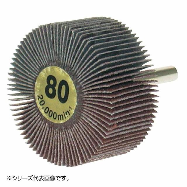 ヤナセ ムゲン軸付フラップホイール 50×25×6mm ...