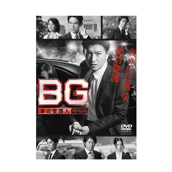 BG 〜身辺警護人〜 DVD-BOX TCED-4036