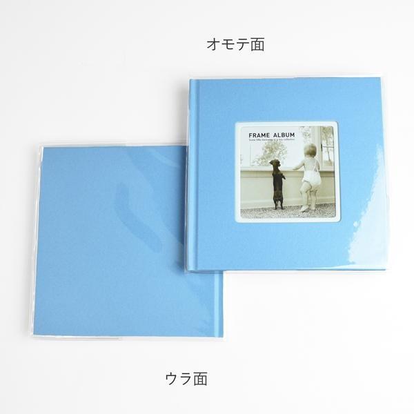 フレームアルバム S60-004 ライトブルー 表紙のフ...