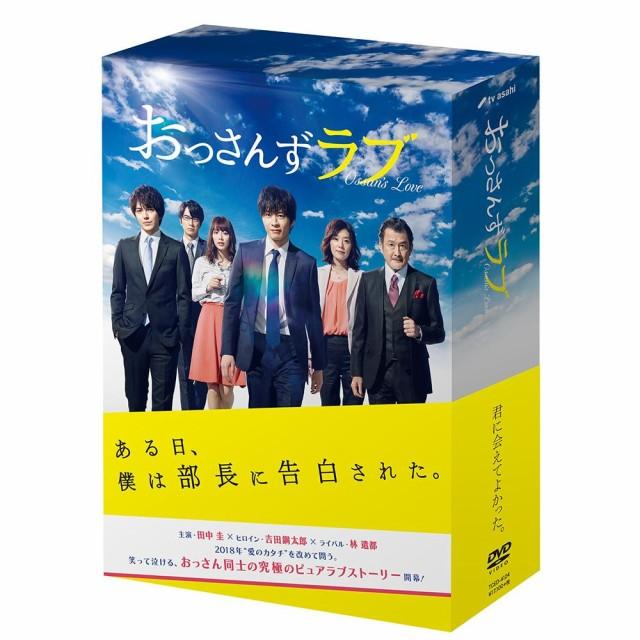 おっさんずラブ DVD-BOX TCED-4124 送料無料 後払...