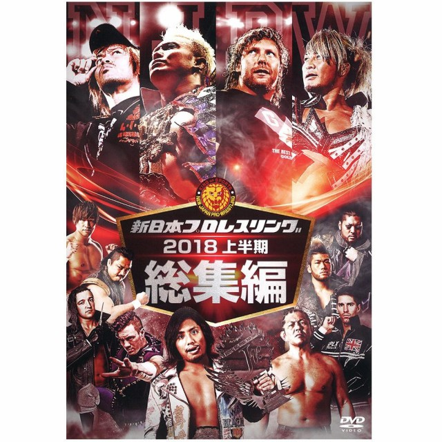 新日本プロレス総集編2018(上半期) DVD TCED-4179...