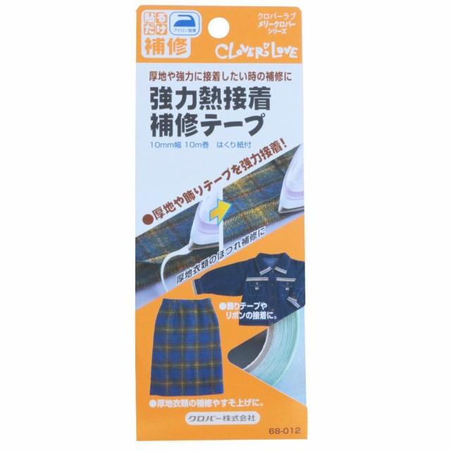 クロバー 強力熱接着補修テープ 68-012 送料無料 ...