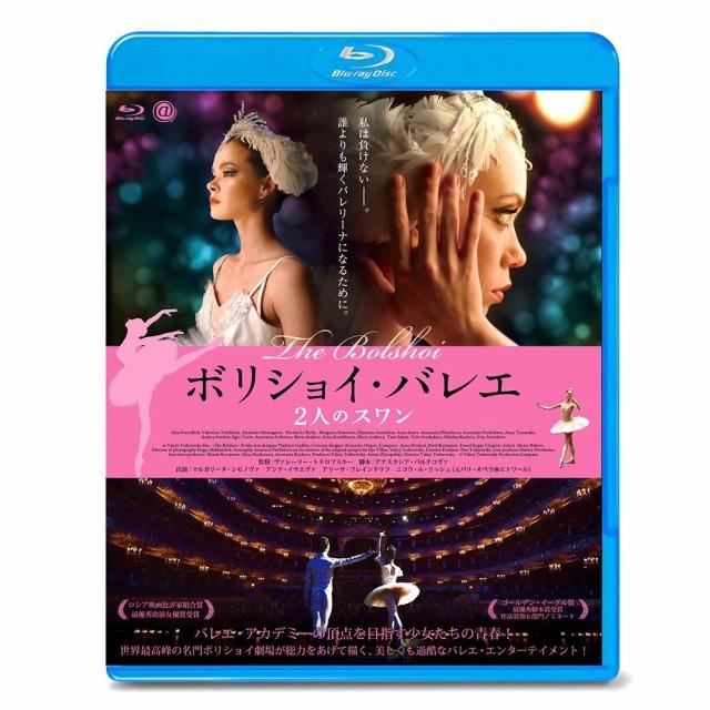ボリショイ・バレエ 2人のスワン Blu-ray TCBD-08...