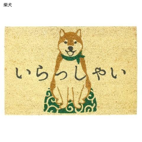 コイヤーマット 60×40cm 柴犬 12618092002