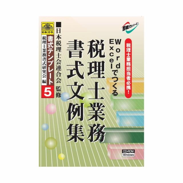 書式テンプレート 5/Word・Excelでつくる税理士業...