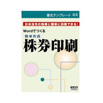 書式テンプレート 44/簡単作成 株券印刷
