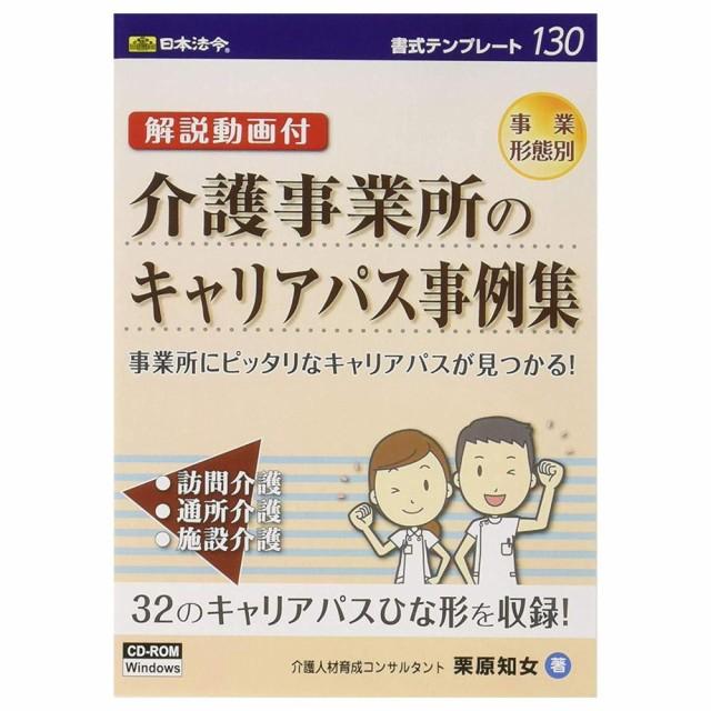 書式テンプレート 130/解説動画付 介護事業所のキ...