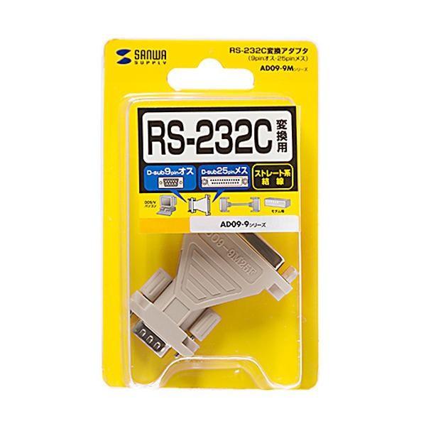【送料無料】サンワサプライ RS-232C変換アダプタ...