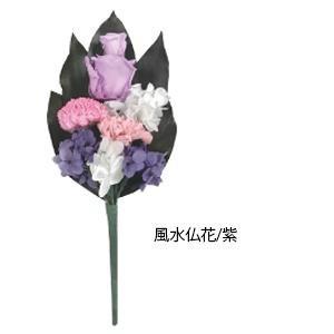 プリザーブドフラワー 風水仏花 紫 SC-80983