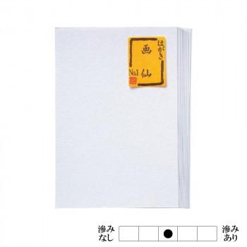 はがき 画仙 NO.1・BB11