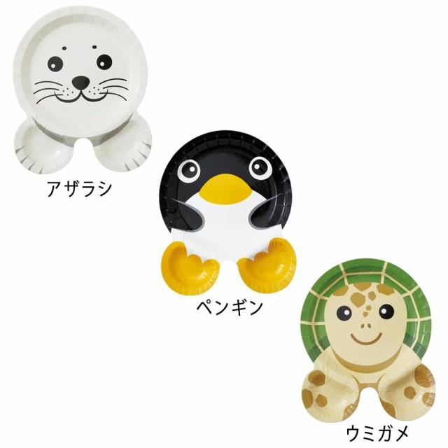 PARTY ZOO アニマルプレート(アザラシ・ペンギン...