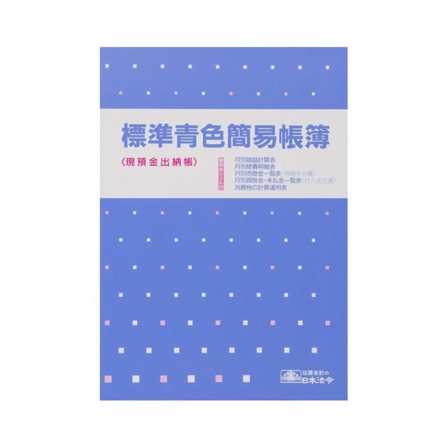 【送料無料】日本法令 青色帳簿 9-1/標準青色簡易...