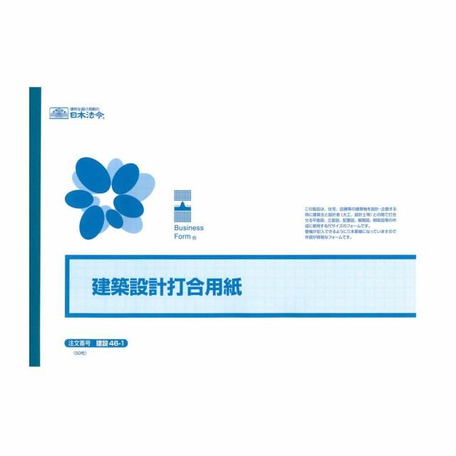 【送料無料】日本法令 建設 46-1/建築設計打合用...