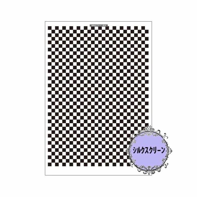 【送料無料】シルクスクリーン 市松 A4 1枚入り 4...