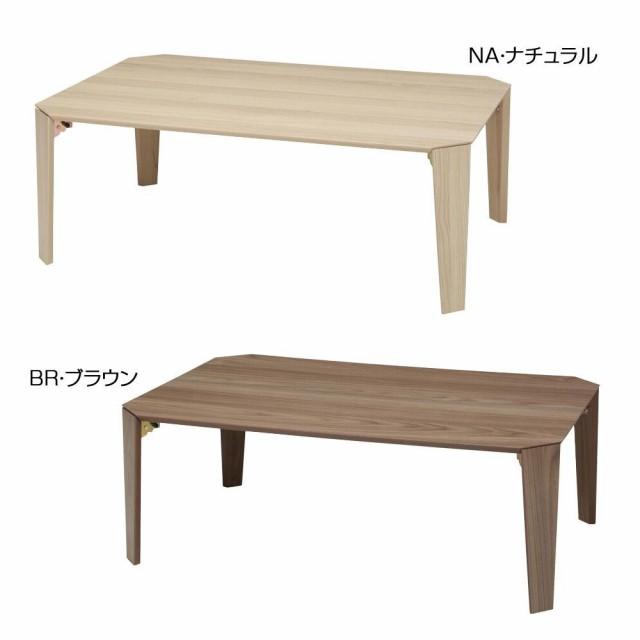 カームテーブル 幅90cm CALM-90