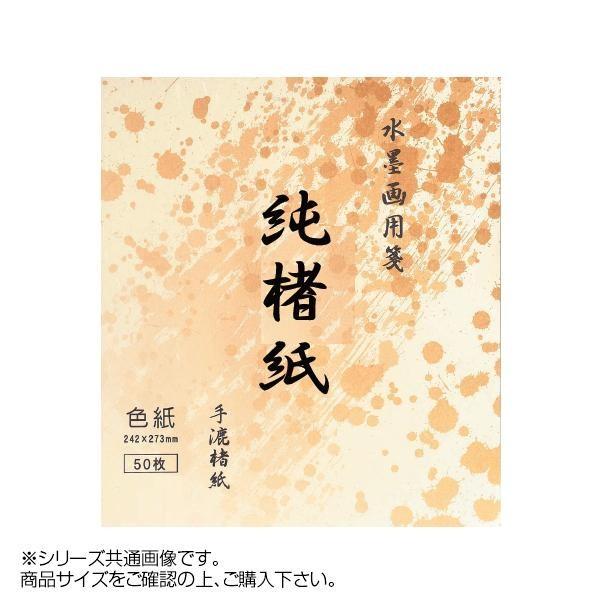 【同梱・代引き不可】水墨画用紙 純楮紙 F-6 5...
