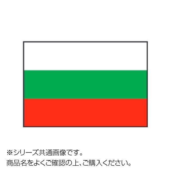 世界の国旗 万国旗 ブルガリア 70×105cm