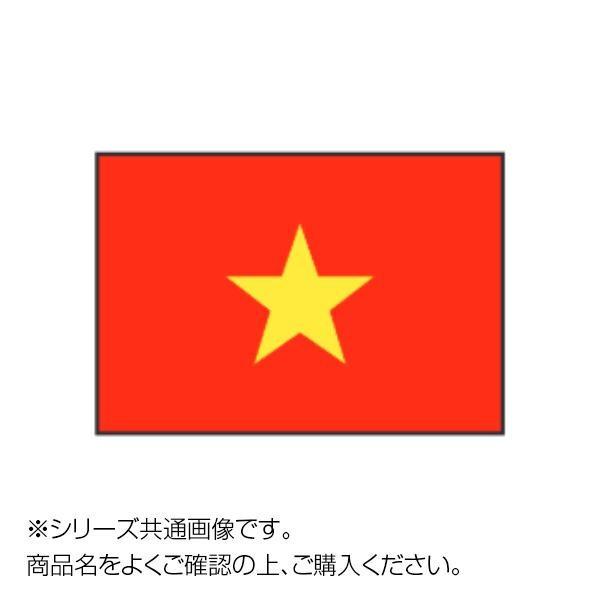 世界の国旗 万国旗 ベトナム 90×135cm