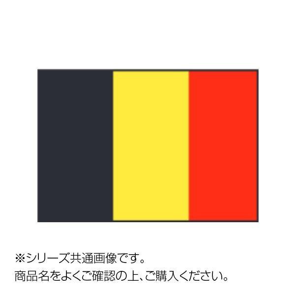 世界の国旗 万国旗 ベルギー 90×135cm