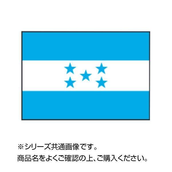 世界の国旗 万国旗 ホンジュラス 70×105cm