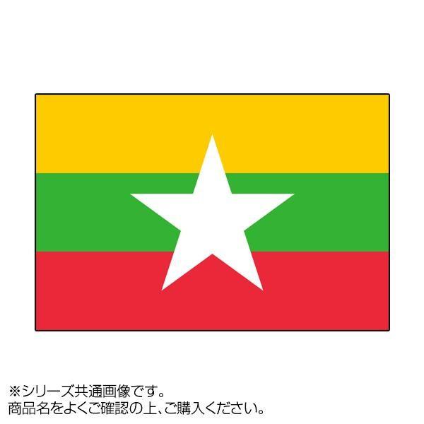 世界の国旗 万国旗 ミャンマー 70×105cm