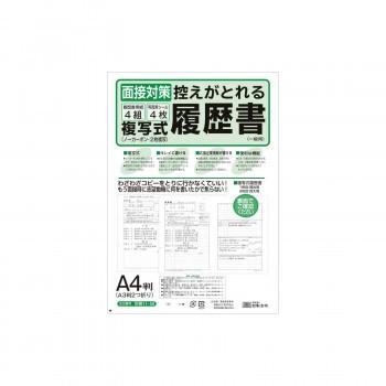 労務 11-50/ 複写式履歴書 JIS規格(ノーカーボン...