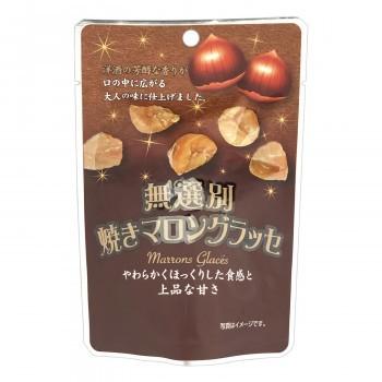 タクマ食品 無選別焼きマロングラッセ (20×8)×...