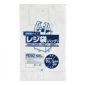 ジャパックス レジ袋省資源 関東60号/関西50号 乳...