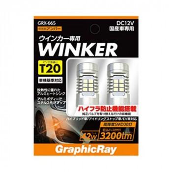 【送料無料】アークス(axs) GRX-665 LEDウインカ...