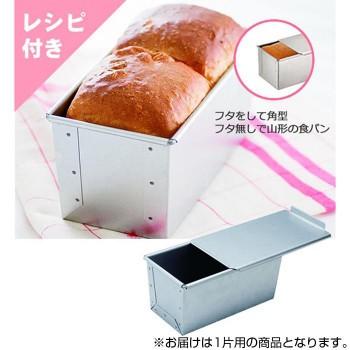 パン屋さんの食パン焼型 フタ付 1片用 イ-34