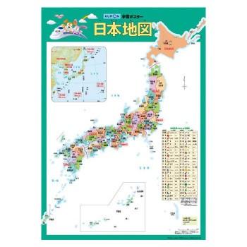 【送料無料】KUMON くもん 紙製 学習ポスター...