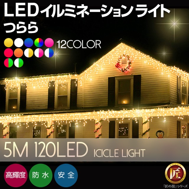 LED イルミネーション クリスマス ライト つらら ...