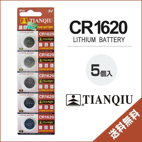 CR1620  ボタン電池 5個セット リチウム 電池 バ...