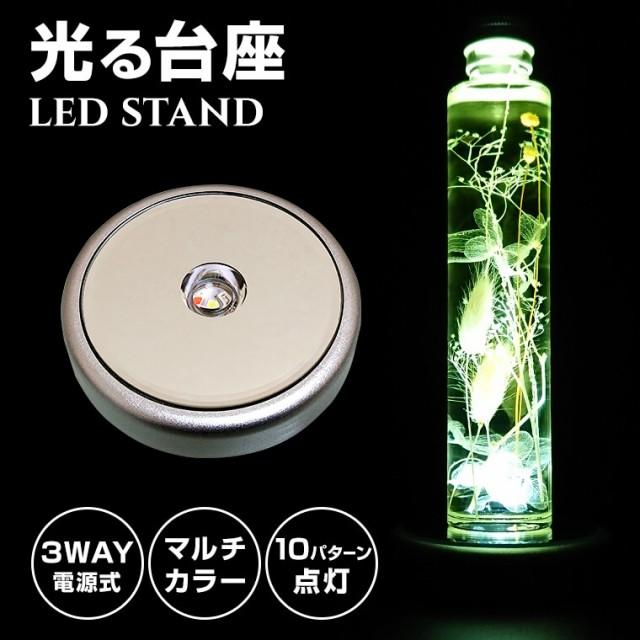 光る LED台座 丸薄型 8.5cm 4灯 電池 USB アダプ...