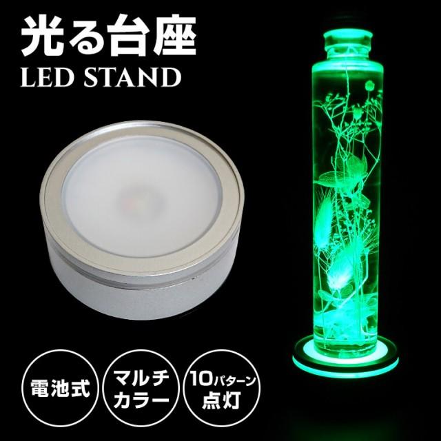 光る LED台座 丸型 7.6cm 4灯 電池式 スタンド ハ...
